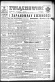 Zwiazkowiec Alliancer, November 13, 1965